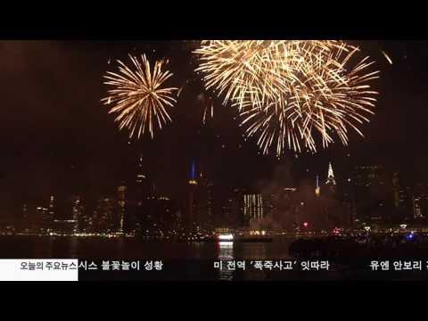 뉴욕시 '6만 개 폭죽' 장관 7.05.17 KBS America News
