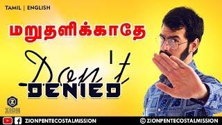 TPM Messages   Don't Denied   Pas.Durai   Bible Sermons   Christian Messages   Tamil   English   ZPM