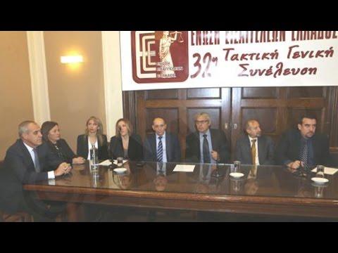 Γενική συνέλευση Ένωσης Εισαγγελέων Ελλάδας
