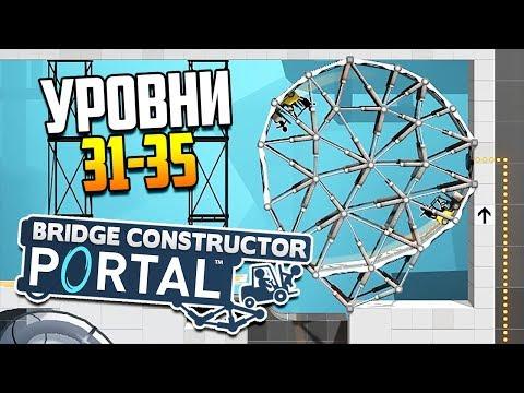 Мертвая петля!   Bridge Constructor Portal (ур. 31-35)