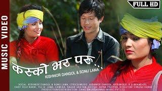 Kasko Bhara Paru - Kishor Dangol & Sonu Lama