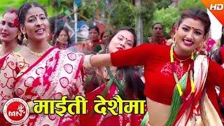 Maiti Deshaima - Sheetal Pandey Ft. Richa Thapa