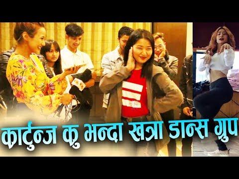 (क्रार्टुन्ज क्रु भन्दा खत्रा टिम भेटीयो नेपालमा | The Cartoonz Crew |  Wow Nepal - Duration: 14 minutes.)