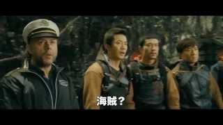 『ライジング・ドラゴン』予告編