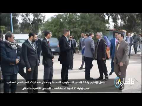 عامل الإقليم رفقة ممثلين عن وزارة الصحة و بعض فعاليات المجتمع المدني في زيارة تفقدية لمستشفى الحسن الثاني طانطان