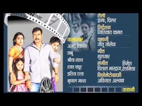 Follo reviews Drishyam. Is it worth watching? Find out!