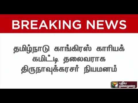 Thirunavukkarasar-appointed-new-TN-Congress-Committee-President