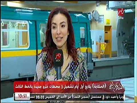 قناة mbc برنامج الحكاية - بدء التشغيل التجريبي لمحطات هارون وألف مسكن ونادي الشمس أمام الركاب