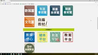 09 01教案平台 族語E樂園細部操作影片