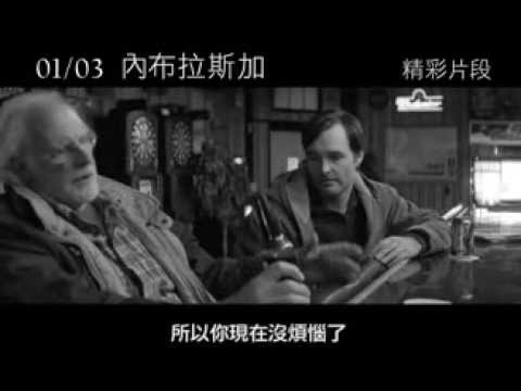 【內布拉斯加】Nebraska 精采片段:與老爸喝一杯篇 ~ 1/3 幽默上映