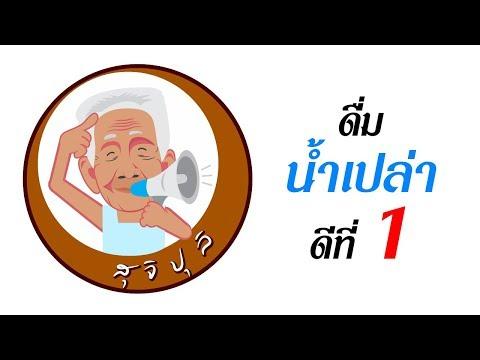 Motion graphic ep 06 สุจิปุลิ ดื่มน้ำเปล่าดีที่หนึ่ง