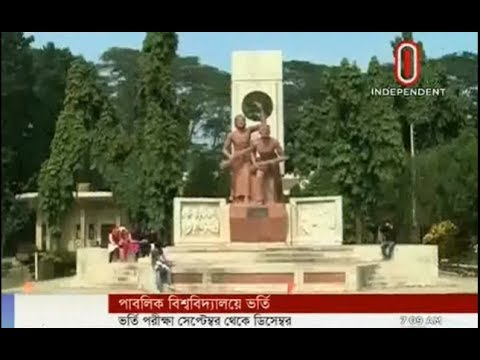 Public university admission from September (28-07-2017)