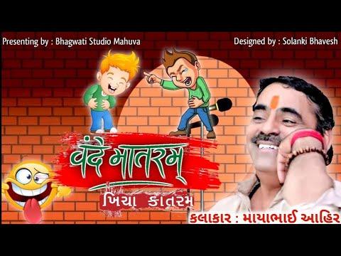 Mair Handel Dungli Paide - Mayabhai Ahir full Comedy jokes    Live program gadhesar - 2018