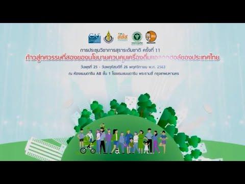 thaihealth การประชุมวิชาการสุราระดับชาติ ครั้งที่ 11
