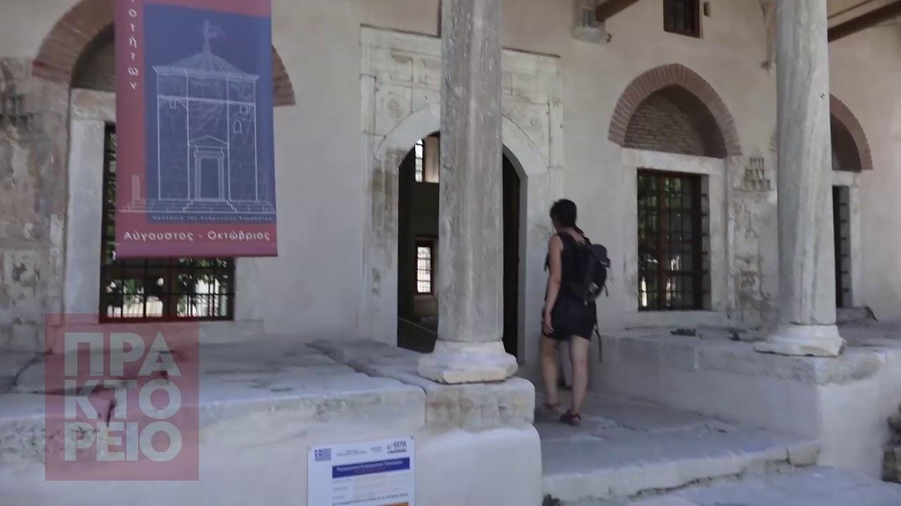 Με μια φωτογραφική έκθεση «άνοιξε» για το κοινό το Φετιχιέ τζαμί στη Ρωμαϊκή Αγορά