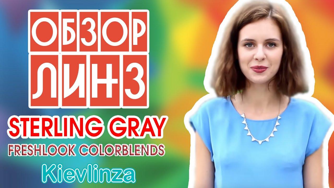 Цветные линзы для темных и светлых глаз Freshlook Colorblends цвет Sterling Gray/Выпуск №3