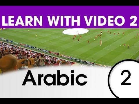 Entspannen am Abend - Arabische Vokabeln