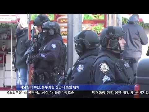 뉴욕시 테러 경계 강화 12.20.16 KBS America News