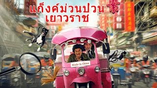 Nonton แก็งค์ม่วนป่วนเยาวราช ตัวอย่าง Detective Chinatown Official Thai Trailer Film Subtitle Indonesia Streaming Movie Download