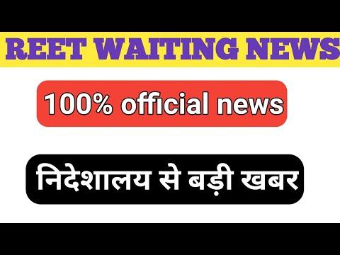 Reet waiting list news-upen yadav