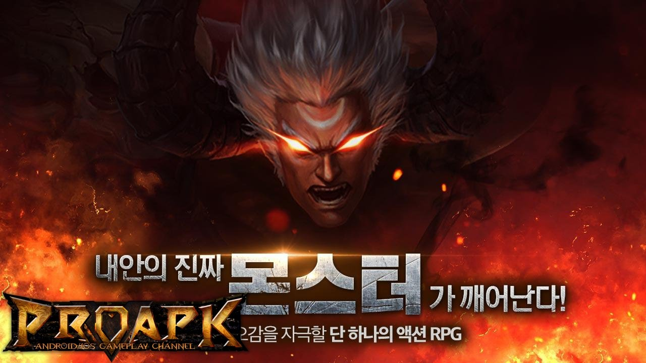 Monster: The Last Weapon - 몬스터:최종병기