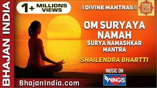 Om Suryaya Namaha - Surya Namaskar mantra (Sun salutation), 108 meditation chants | Shailendra Video