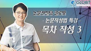 [논문컨설팅글로빛] 논문작성법 특강 기획 - 논문의 목차작성3