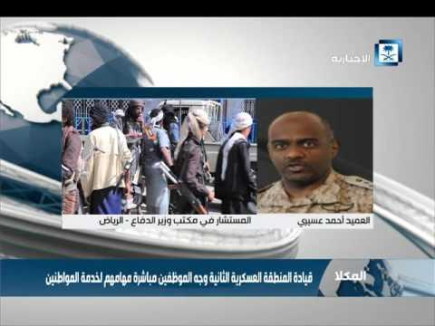 #فيديو :: العسيري العملية العسكرية ضد القاعدة في اليمن شارفت على الانتهاء