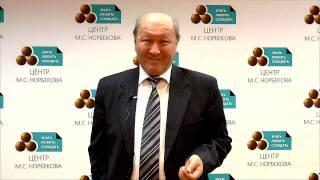М.С. Норбеков | Если алкоголь не употреблять 3 года, то...