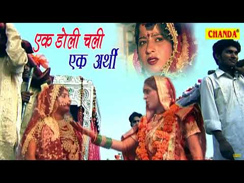 एक डोली चली एक अर्थी Ek doli Chali Ek Arthi || Most Popular Satsangi Bhajan 2018