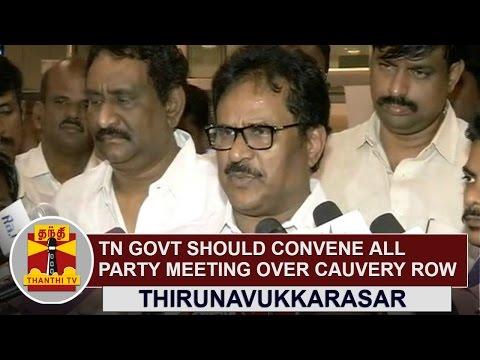 TN-Govt-should-convene-all-party-meeting-over-Cauvery-Water-Dispute--Thirunavukkarasar-TNCC