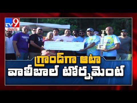 Virginia : గ్రాండ్ గా ATA రీజినల్ వాలీబాల్ టోర్నమెంట్ - TV9