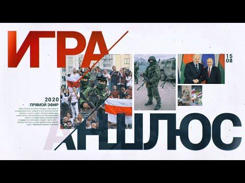 «ИГРА В АНШЛЮС» (прямой эфир)