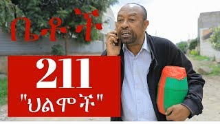 """ህልሞች"" Betoch Ethiopian Comedy series Episode 211"