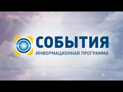 События - полный выпуск за 12.01.2017 19:00 (видео)