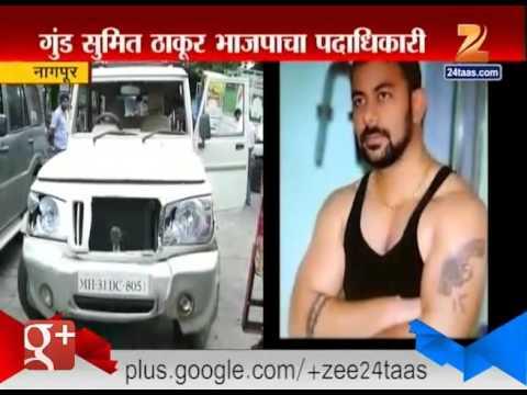 Video Nagpur : Professor Maske Living In Terror Of BJP Goons download in MP3, 3GP, MP4, WEBM, AVI, FLV January 2017