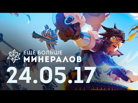 ☕ЕБМ 24.05.17 Игровые новости [Anniversary Overwatch, World of Tanks, PS VR, Tekken 7]