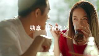 Video 2017年「可口可樂」勁享美食廣告 MP3, 3GP, MP4, WEBM, AVI, FLV Mei 2017