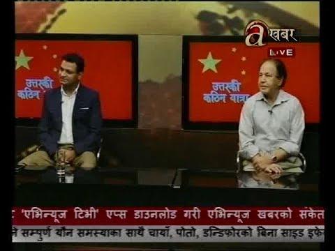 (Bishesh Sambadh - Dr. Narayan Khadka /Dr. Deepak P. Bhatta...40 min.)