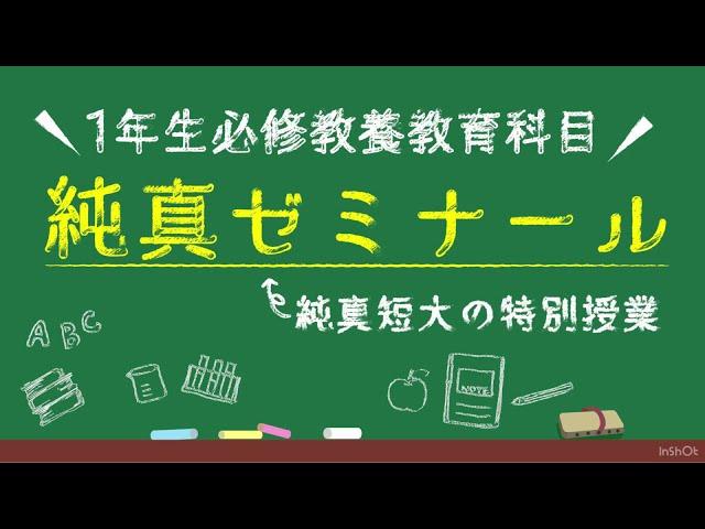 純真ゼミナール紹介