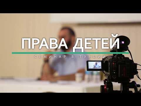 Права детей в Исламе (очень важно) | Доктор Камал эль-Зант - DomaVideo.Ru