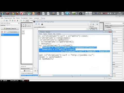 Как создать браузер в devel studio 30