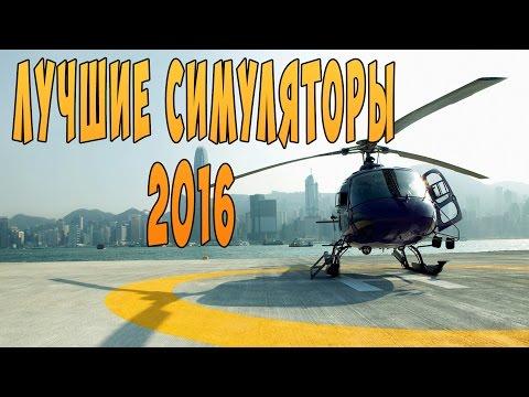 ЛУЧШИЕ СИМУЛЯТОРЫ 2016 (видео)