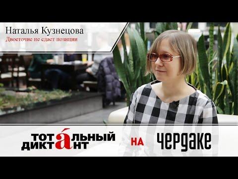 Наталья Кузнецова: Двоеточие не сдает позиции (видео)