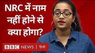 NRC List में अब आगे क्या होगा? (BBC Hindi)