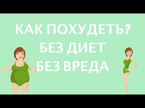 живота для от диета избавления-2