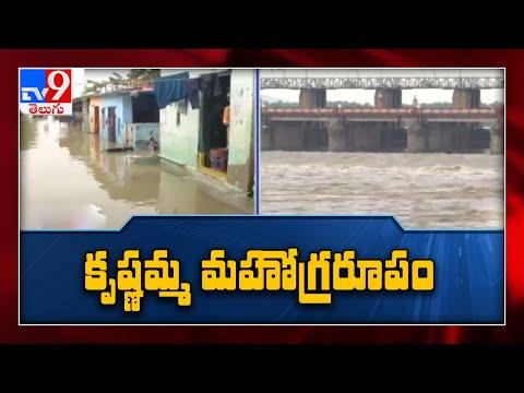 Huge water inflow to Prakasam Barrage :  లంక గ్రామాలపై  కృష్ణమ్మ ఉగ్రరూపం - TV9