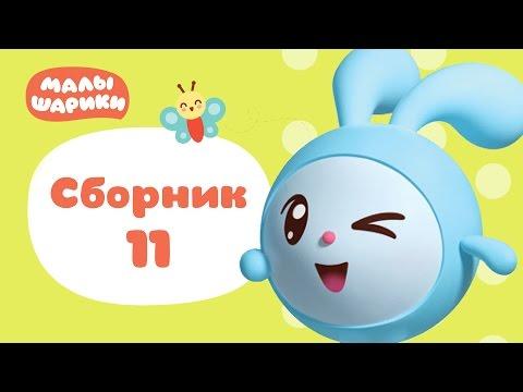 Сборник развивающих мультиков для малышей от 1 года - Малышарики Сборник 11 - Формы - DomaVideo.Ru