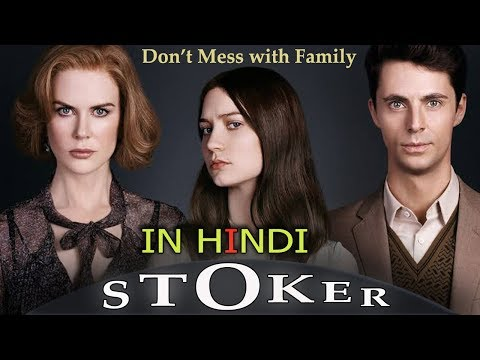 Stoker Movie : Explained in Hindi