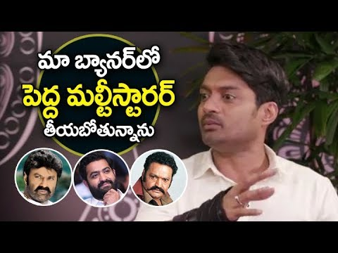 Kalyan Ram Officially Confirm To Doing Multi Starrer Movie on NTR Banner | MLA MOVIE | Filmylooks (видео)
